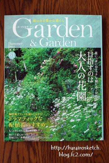 GardenGarden201704-11.jpg