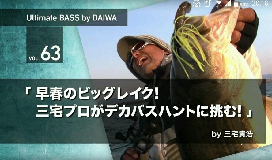 """早春の琵琶湖ビックバス動画"""""""