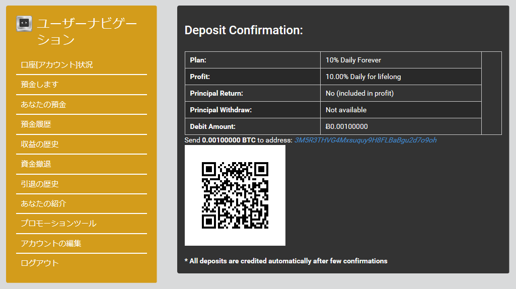 Deposit3_201704132355200d7.png