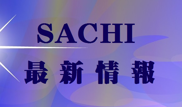 SACHI最新情報へ