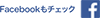 FB-FindUsonFacebook-online-100_ja_JP.png