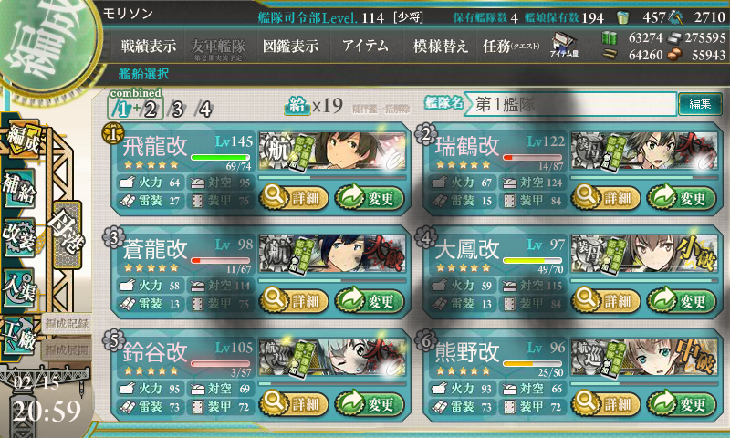 kancolle_20170215-205905093.png