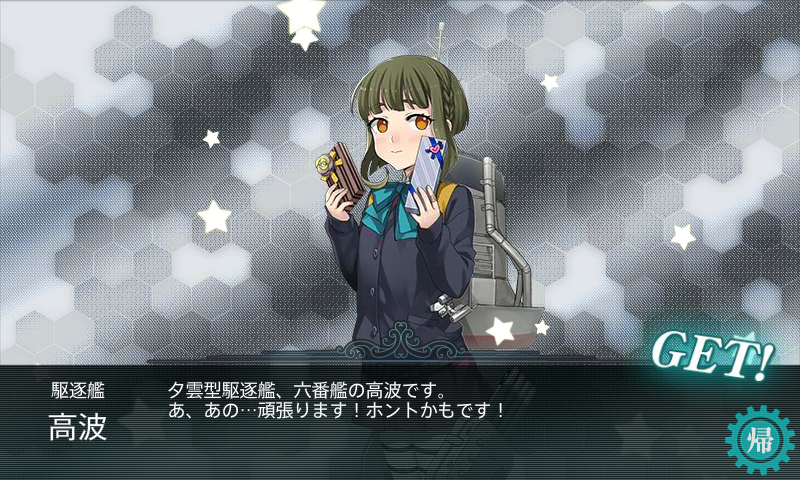 kancolle_20170219-164208814.png