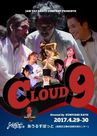 cloud9omote.jpg