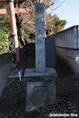 久伊豆神社(蓮田市駒崎)2