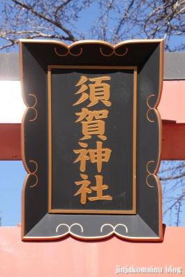 須賀神社(蓮田市上)3