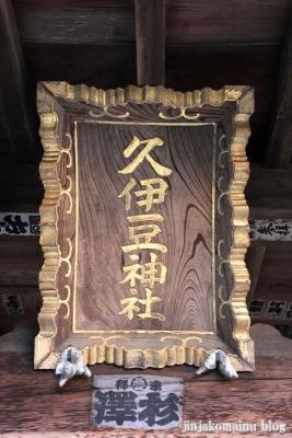 久伊豆神社(蓮田市閏戸)10