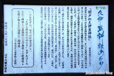 久伊豆神社(蓮田市閏戸)3