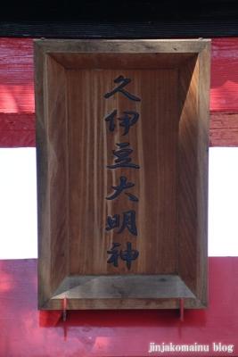 久伊豆神社(蓮田市川島)7