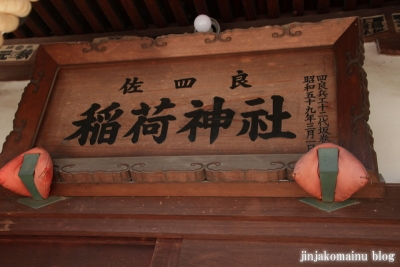 稲荷神社(上尾市原市中)5
