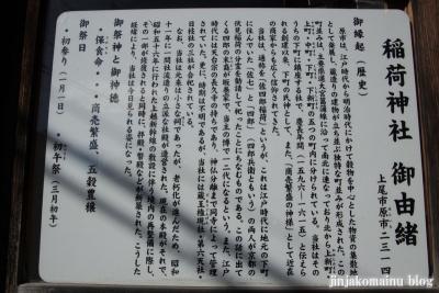 稲荷神社(上尾市原市中)6