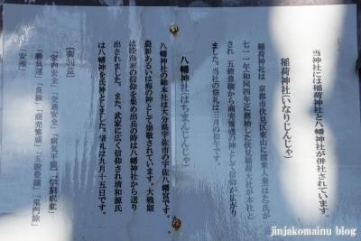 稲荷神社(上尾市瓦葺)4