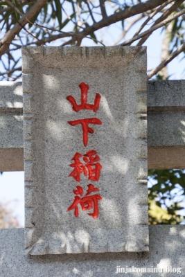 山下稲荷神社(春日部市小淵)3
