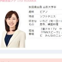 伊藤永夏アナ
