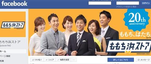 ももち浜ストア - ホーム Facebook