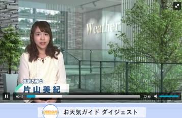 お天気ガイドダイジェスト TBS NEWS - TBSの動画ニュースサイト