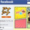 朝日放送アナウンサー - ホーム Facebook