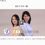 あなたと一緒に「ニュース7」動画