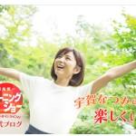 羽鳥慎一モーニングショー 宇賀なつみオフィシャルブログ「宇賀なつみの楽しくいきまショー」