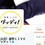 【公式】直撃LIVEグッディ!(@web_goody)さん