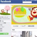 めざましテレビ - ホーム Facebook