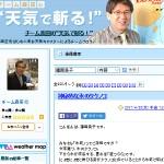 """すべての記事一覧 - 詳細表示 - チーム森田の""""天気で斬る!"""" - Yahoo!ブログ"""