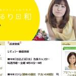 酒井千佳オフィシャルブログ「ゆるり日和」