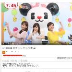 130828 恋チュン やじうまver - YouTube