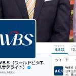 WBS(ワールドビジネスサテライト)(@wbs_tvtokyo)さん