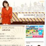 Sun Shine Blog(生野 陽子) - フジテレビ