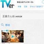 さがす|民放公式テレビポータル「TVer(ティーバー)」