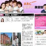 ABC女子アナ美容部