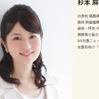 杉本麻紀さん