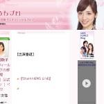 内田敦子オフィシャルブログ「うちブロ」
