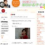 「おかずのクッキング」久冨慶子アナの毎日がおケイコ