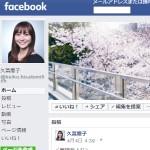 久冨慶子 - ホーム Facebook