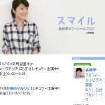 森麻季オフィシャルブログ「スマイル」