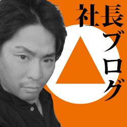 代表取締役 齋藤穣助