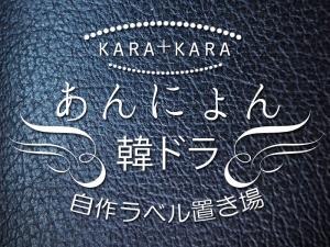 kara+kara