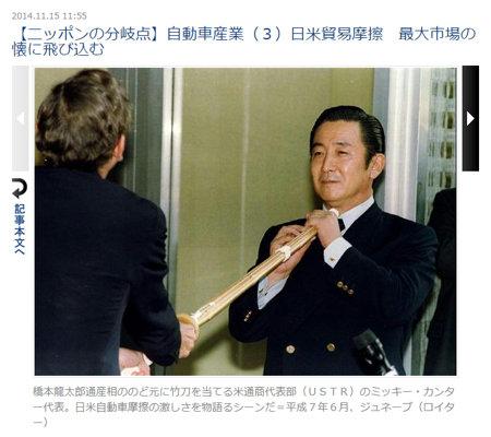 「剣道 カンター 日米貿易」の画像検索結果