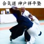 合気道神戸祥平塾