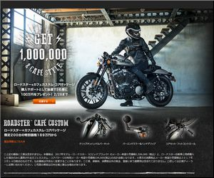 懸賞 Roadster Cafe Custom 新車購入時 100万円分購入サポート ハーレーダビッドソン ジャパン株式会社