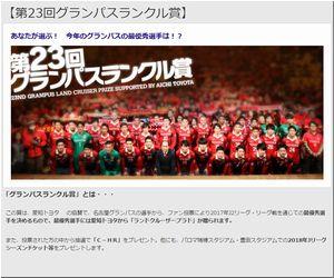 懸賞 第23回 グランパスランクル賞 C-HR 中日スポーツ