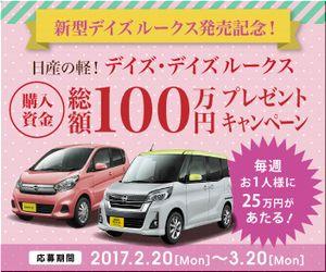 懸賞 デイズ・デイズルークス 購入資金総額100万円プレゼントキャンペーン
