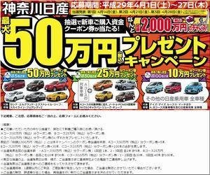 懸賞 神奈川日産 抽選で新車ご購入資金がクーポン券が当たる!最大50万円プレゼントキャンペーン