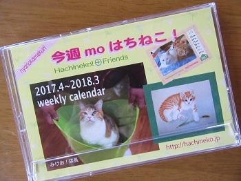 はちねこ!カレンダー