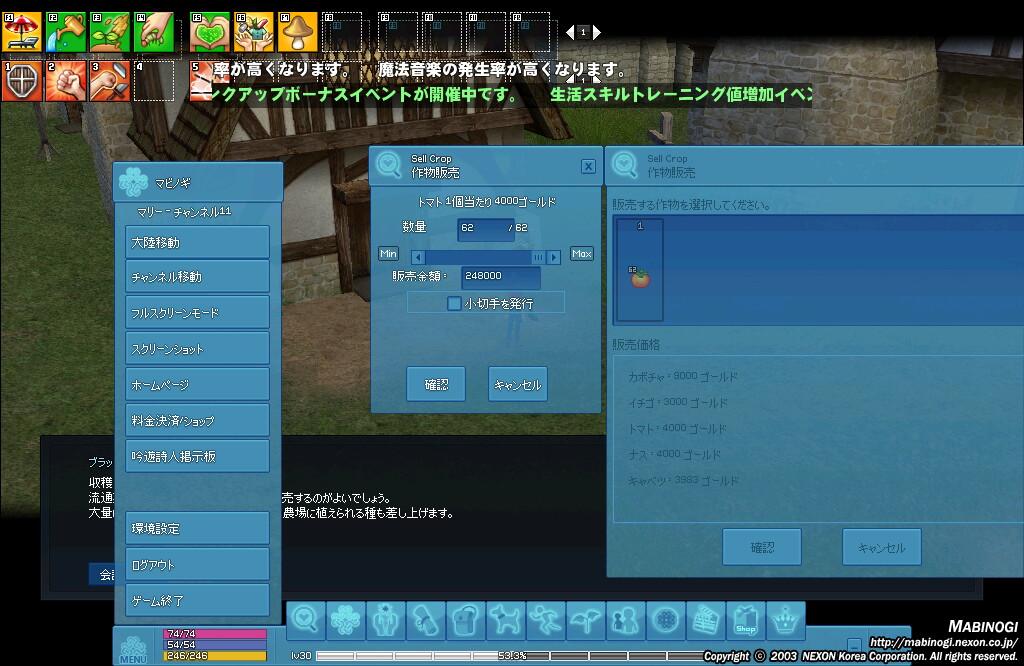 mabinogi_2017_04_29_002.jpg