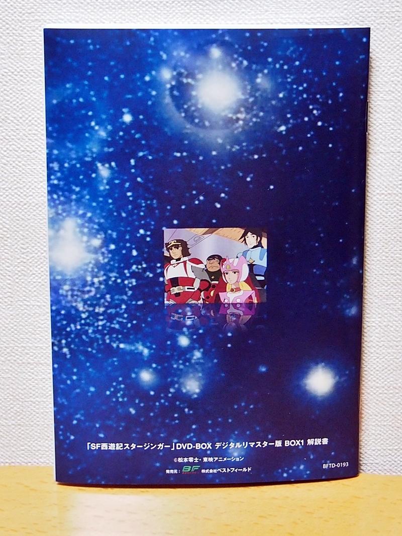 sutazin-dvd-20170225-11.jpg