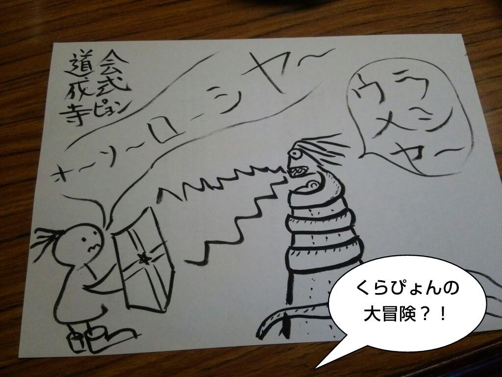 くらぴょんの大冒険?!