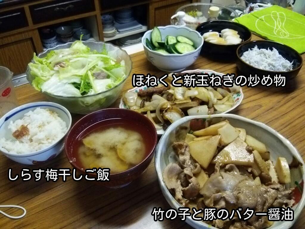 竹の子と豚のバター醤油